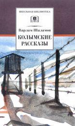 """Книга """"Колымские рассказы"""", Варлам Шаламов"""