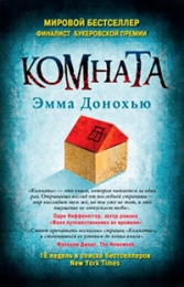 "Книга ""Комната"", Донохью Эмма"