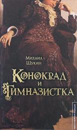 """Книга """"Конокрад и гимназистка"""", Михаил Щукин"""