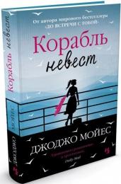 """Книга """"Корабль невест"""", Джоджо Мойес"""