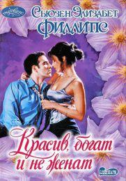 """Книга """"Красив, богат и не женат"""", Сьюзен Элизабет Филипс"""