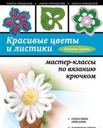 """Книга """"Красивые цветы и листики. Мастер-классы по вязанию крючком"""", Светлана Слижен"""
