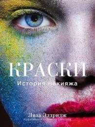 """Книга """"Краски. История Макияжа"""", Лиза Элдридж"""