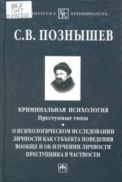 """Книга """"Криминальная психология"""", Познышев Сергей"""