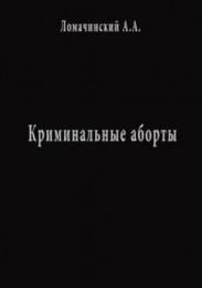 """Книга """"Криминальные аборты"""", Андрей Ломачинский"""