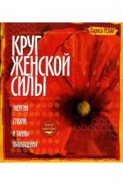 "Книга ""Круг женской силы"", Лариса Ренар"