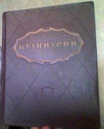 "Книга ""Кулинария"", изд. Госторгиздат"
