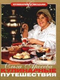 """Книга """"Кулинарные путешествия"""", Аросева Ольга"""