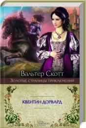 """Книга """"Квентин Дорвард"""", Вальтер Скотт"""