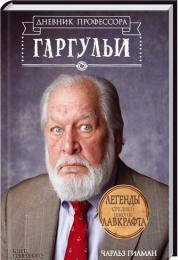 Книга «Легенды средней школы Лавкрафта. Дневник профессора Гаргульи», Чарльз Гилман