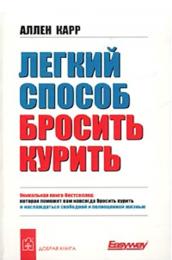 """Книга """"Легкий способ бросить курить"""", Аллен Карр"""