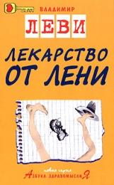 """Книга """"Лекарство от лени"""", Владимир Леви"""