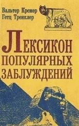 """Книга """"Лексикон популярных заблуждений"""", Кремер Вальтер, Тренклер Гетц"""