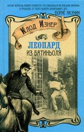 "Книга ""Леопард из Батиньоля"", Клод Изнер"