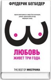 "Книга ""Любовь живет три года"", Фредерик Бегбедер"