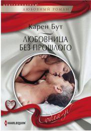 "Книга ""Любовница без прошлого"", Карен Бут"