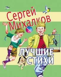 """Книга """"Лучшие стихи"""", Сергей Михалков"""