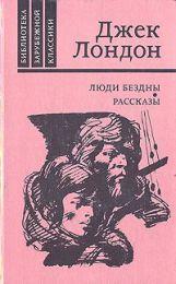 """Книга """"Люди бездны"""", Джек Лондон"""