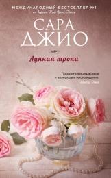"Книга ""Лунная тропа"", Сара Джио"