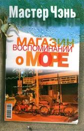 "Книга ""Магазин воспоминаний о море"", Мастер Чэнь"