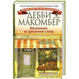 """Книга """"Магазинчик на цветочной улице"""", Дебби Макомбер"""