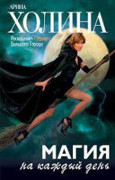 """Книга """"Магия на каждый день"""", Арина Холина"""