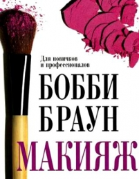 """Книга """"Макияж. Для новичков и профессионалов"""" Бобби Браун"""