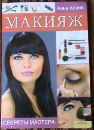 "Книга ""Макияж. Секреты мастера"", Анна Кирик"