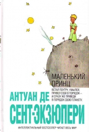 "Книга ""Маленький принц"", Антуан де Сент-Экзюпери"