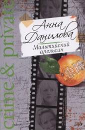 """Книга """"Мальтийский апельсин"""", Анна Данилова"""