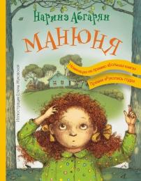 """Книга """"Манюня"""", Наринэ Абгарян"""