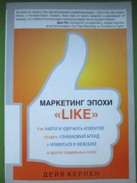 "Книга ""Маркетинг эпохи Like"", Дейв Керпен"