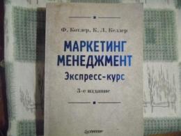 """Книга """"Маркетинг менеджмент"""", Кевин Лейн Келлер, Филип Котлер"""