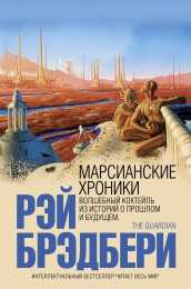 "Книга ""Марсианские хроники"", Рэй Брэдбери"