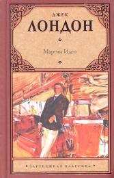 """Книга """"Мартин Иден"""", Джек Лондон"""