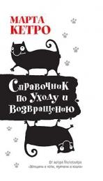 "Книга ""Справочник по уходу и возвращению"", Марта Кетро"