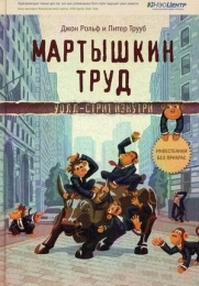 "Книга ""Мартышкин труд. Уолл-стрит изнутри"", Джон Рольф, Питер Труб"