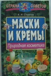 "Книга ""Маски и кремы. Природная косметика"", Константин Симаков"