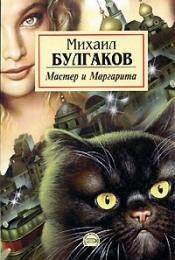 "Книга ""Мастер и Маргарита"", Михаил Булгаков"