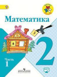 """Книга """"Математика. 2 класс"""" , изд. Просвещение"""
