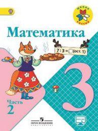 """Книга """"Математика 3 класс"""", изд. Просвещение"""