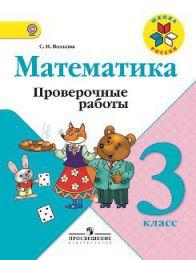 """Книга """"Математика 3 класс. Проверочные работы"""", Светлана Волкова, изд. Просвящение"""