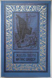 """Книга """"Матиас Шандор"""", Жюль Верн"""