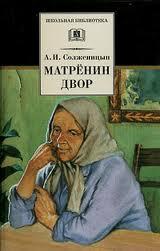 """Книга """"Матренин двор"""", Александр Солженицын"""