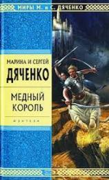"""Книга """"Медный король"""", Марина Дяченко, Сергей Дяченко"""