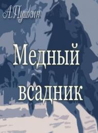 """Книга """"Медный всадник"""", Александр Пушкин"""