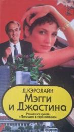 "Книга ""Мэгги и Джастина"", Джуди Кэролайн"