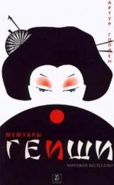 "Книга ""Мемуары гейши"", Артур Голден"