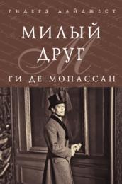 "Книга ""Милый друг"", Ги де Мопассан"