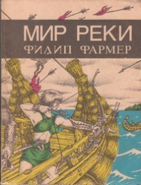 """Книга """"Мир реки"""", Филип Жозе Фармер"""